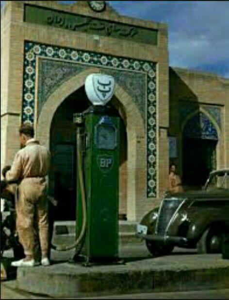 اولین پمپ بنزین در ایران