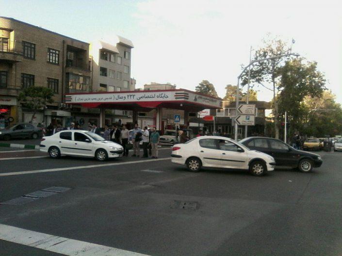 پمپ بنزین وصال تهران